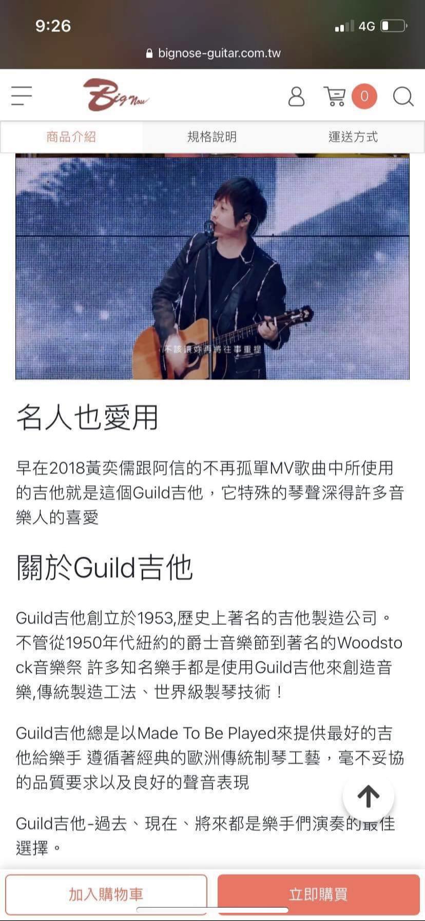 Guild_OM120