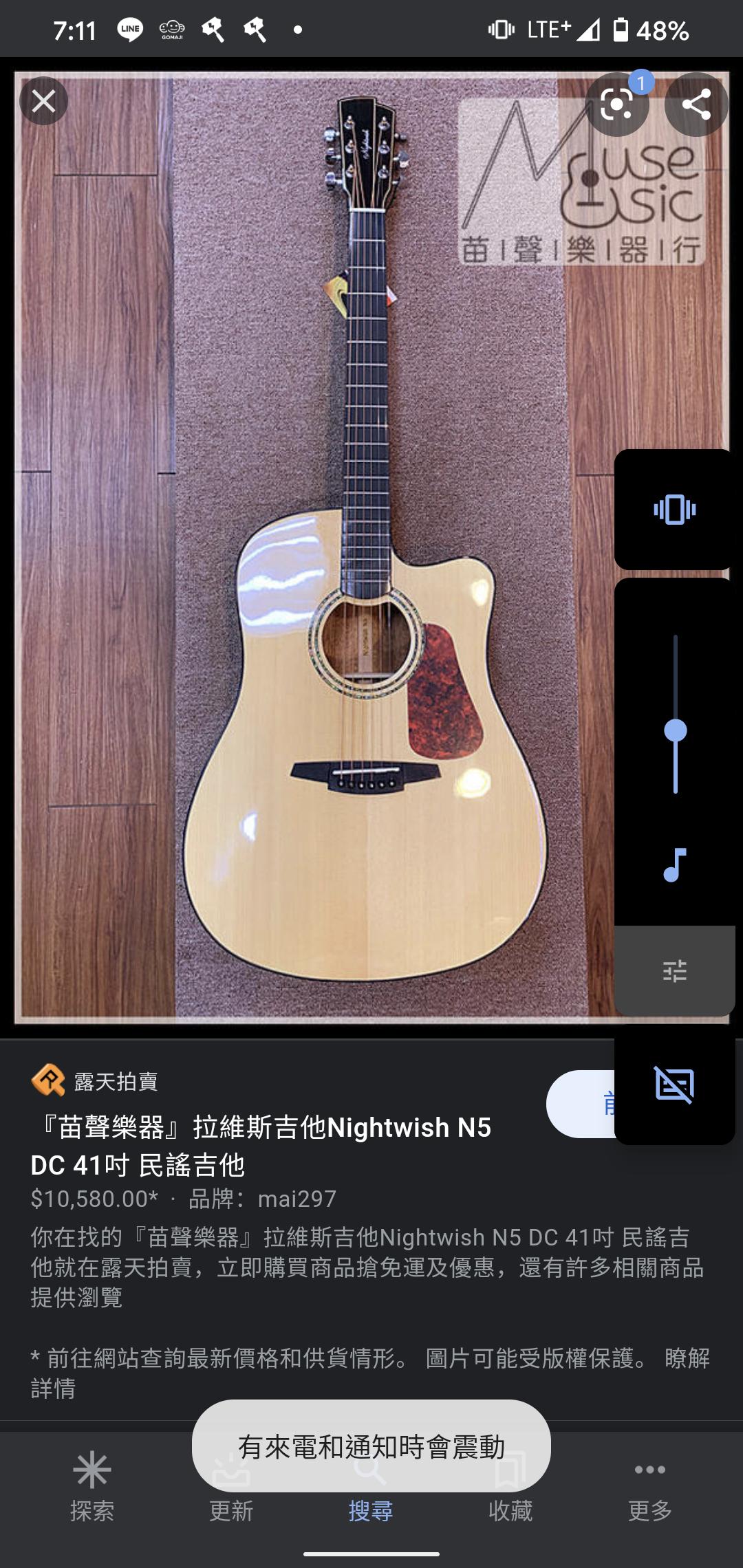 全新的Nightwish N5 D桶