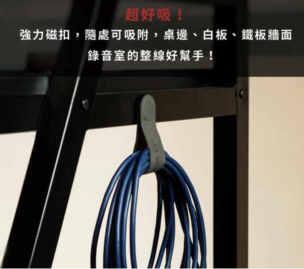 Wavebone Mag Belt™|磁吸理線扣 (兩入)